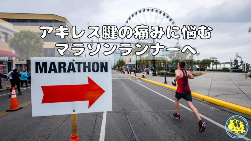 アキレス腱の痛みに悩むマラソンランナーへ【セルフケア】