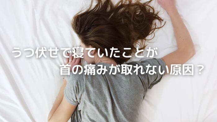 うつぶせ寝 首の痛み 肩こり 頭痛 寝違え
