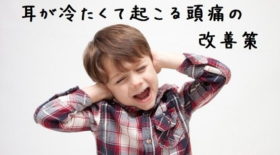 耳が冷えて頭痛 頭が痛い 改善策とセルフケア