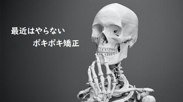 整体 骨盤矯正 骨格矯正 民間資格 無免許 無資格 整体院
