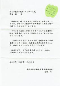 マスク 寄付 感謝のお手紙