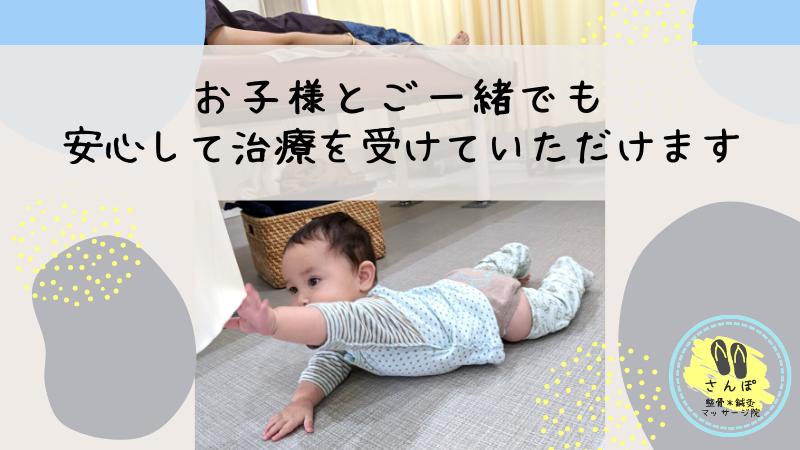 赤ちゃん連れ・子連れ・お子様連れでも安心して鍼治療やマッサージ・骨盤矯正が受けられます