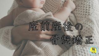 産前・産後の骨盤矯正