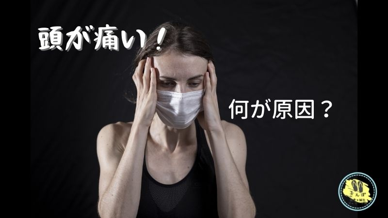 頭痛 原因不明 なんで 頭が痛い マスク頭痛