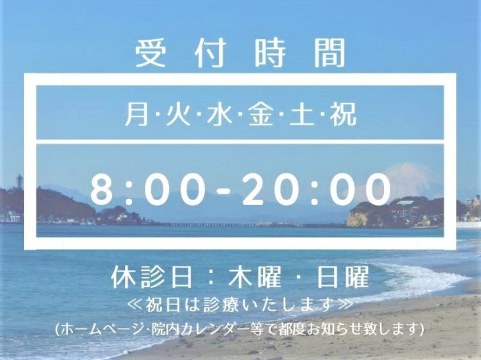 鎌倉 七里ガ浜 さんぽ整骨院 朝8時から 夜8時まで 受付しています