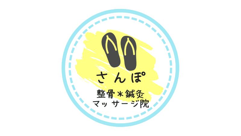 鎌倉市 七里ガ浜 さんぽ整骨院 鍼灸院 マッサージ